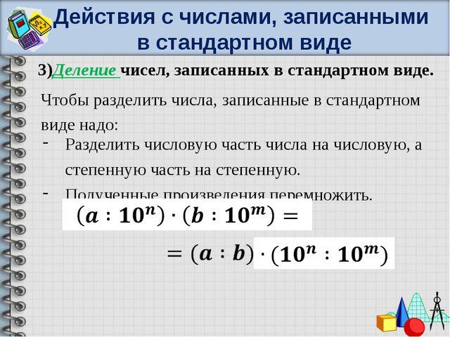 Действия с числами, записанными в стандартном виде 3)Деление чисел, записанны...