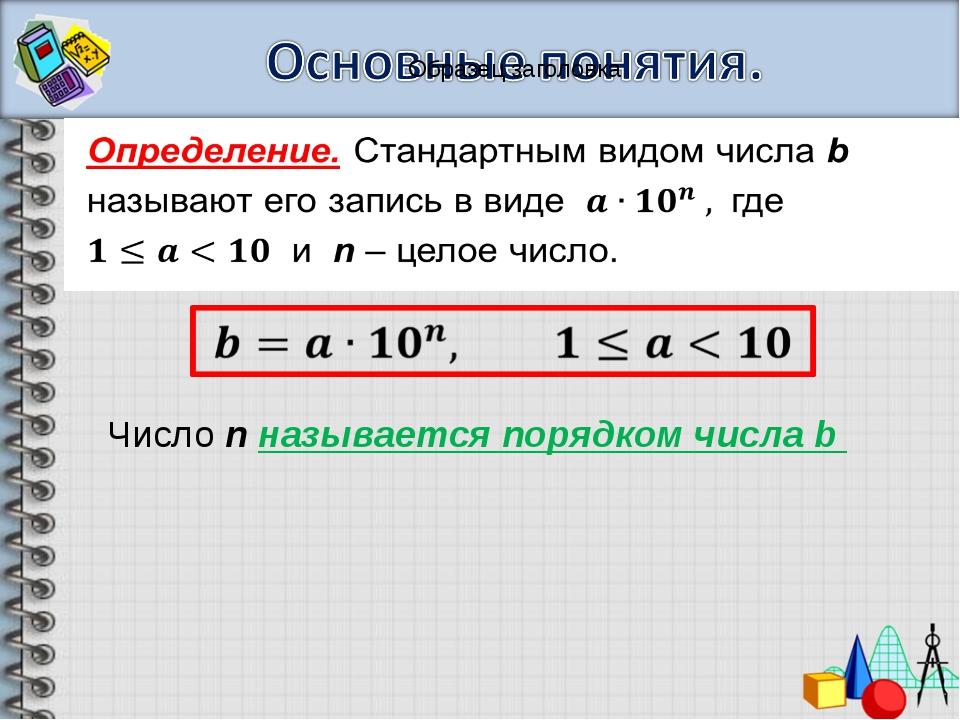 Число n называется порядком числа b