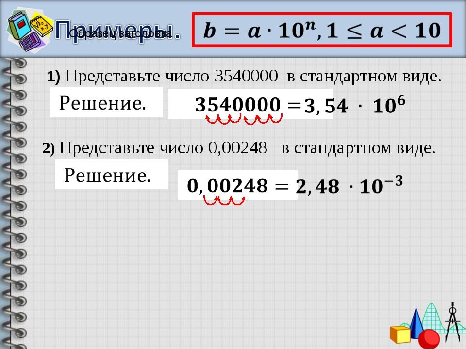 1) Представьте число 3540000 в стандартном виде. 2) Представьте число 0,002...
