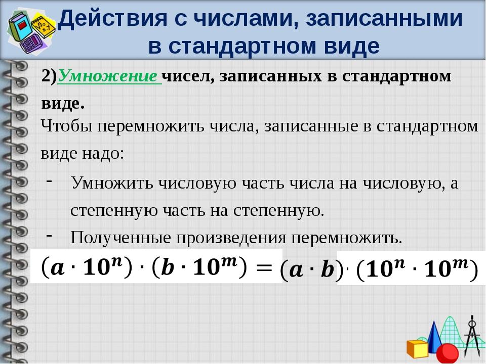 Действия с числами, записанными в стандартном виде 2)Умножение чисел, записан...