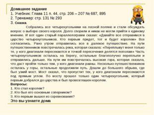Домашнее задание 1. Учебник: Глава 11 п. 44, стр. 206 – 207 № 687, 895 2. Тре