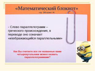 «Математический блокнот» стр. 206 пункт 44 - Слово параллелограмм – греческог