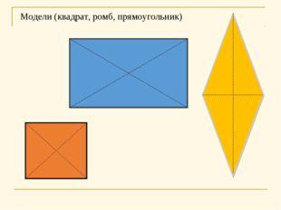 Модели (квадрат, ромб, прямоугольник)