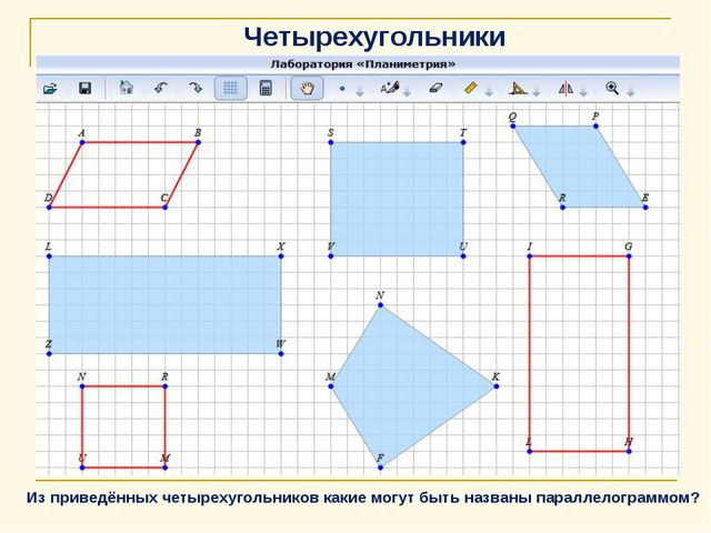 Четырехугольники Из приведённых четырехугольников какие могут быть названы па...