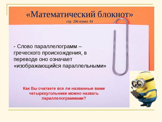 «Математический блокнот» стр. 206 пункт 44 - Слово параллелограмм – греческог...