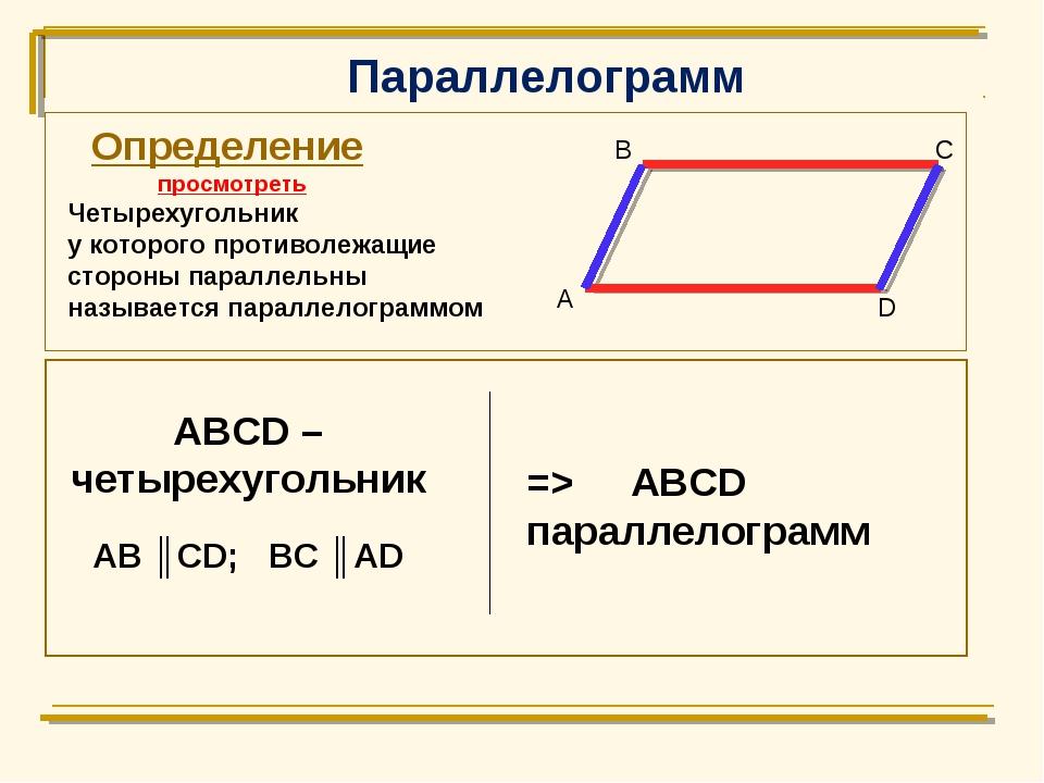 Параллелограмм А В С D ABCD –четырехугольник AB ║CD; BC ║AD Определение просм...