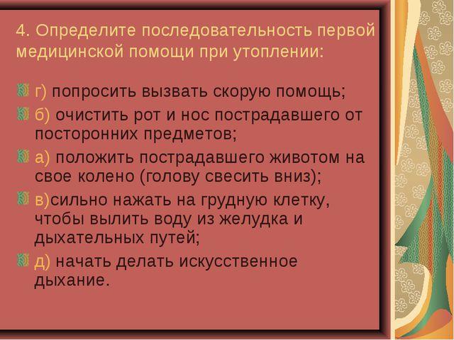 4. Определите последовательность первой медицинской помощи при утоплении: г)...