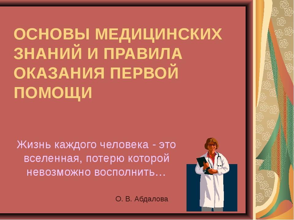 ОСНОВЫ МЕДИЦИНСКИХ ЗНАНИЙ И ПРАВИЛА ОКАЗАНИЯ ПЕРВОЙ ПОМОЩИ Жизнь каждого чело...
