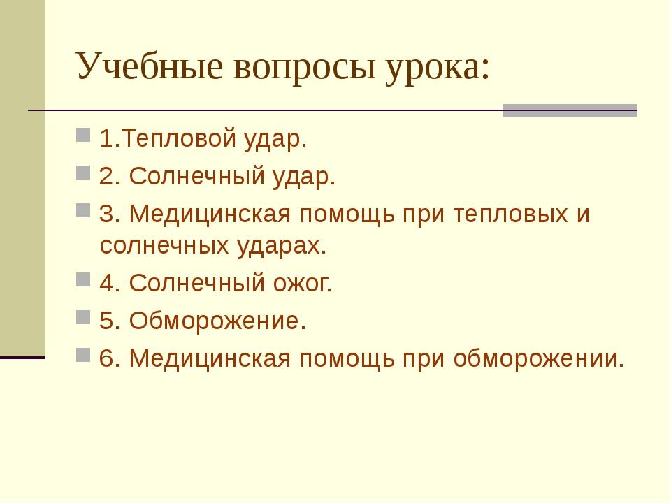 Учебные вопросы урока: 1.Тепловой удар. 2. Солнечный удар. 3. Медицинская пом...