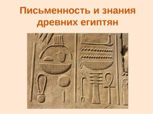 Письменность и знания древних египтян
