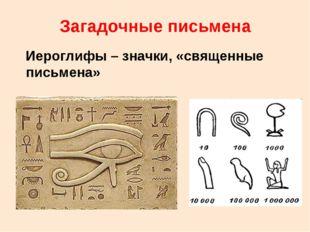 Загадочные письмена Иероглифы – значки, «священные письмена»