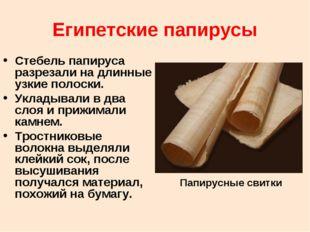 Египетские папирусы Стебель папируса разрезали на длинные узкие полоски. Укла