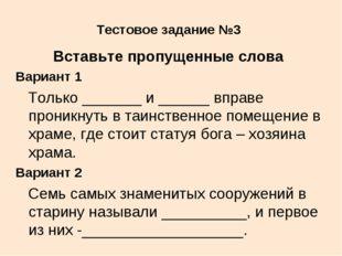Тестовое задание №3 Вставьте пропущенные слова Вариант 1 Только _______ и ___