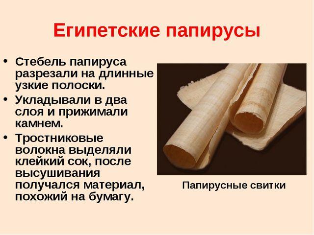 Египетские папирусы Стебель папируса разрезали на длинные узкие полоски. Укла...
