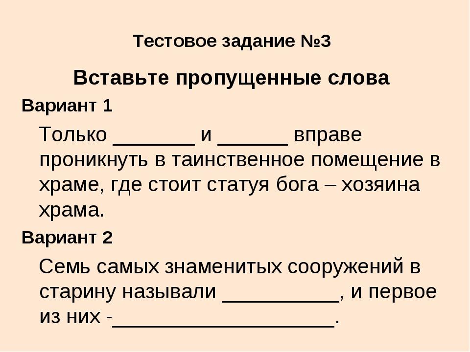 Тестовое задание №3 Вставьте пропущенные слова Вариант 1 Только _______ и ___...