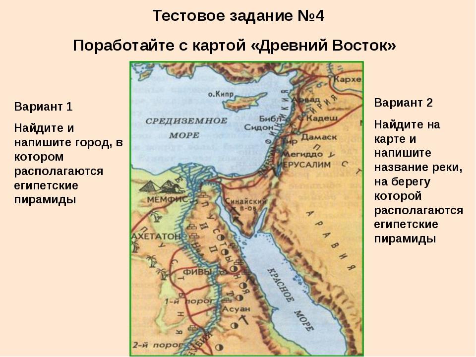 Тестовое задание №4 Поработайте с картой «Древний Восток» Вариант 1 Найдите и...