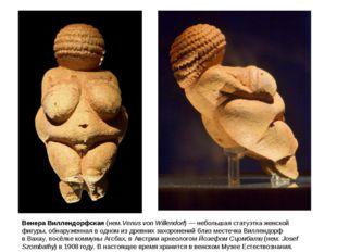 Венера Виллендорфская(нем.Venus von Willendorf)— небольшая статуэтка женско