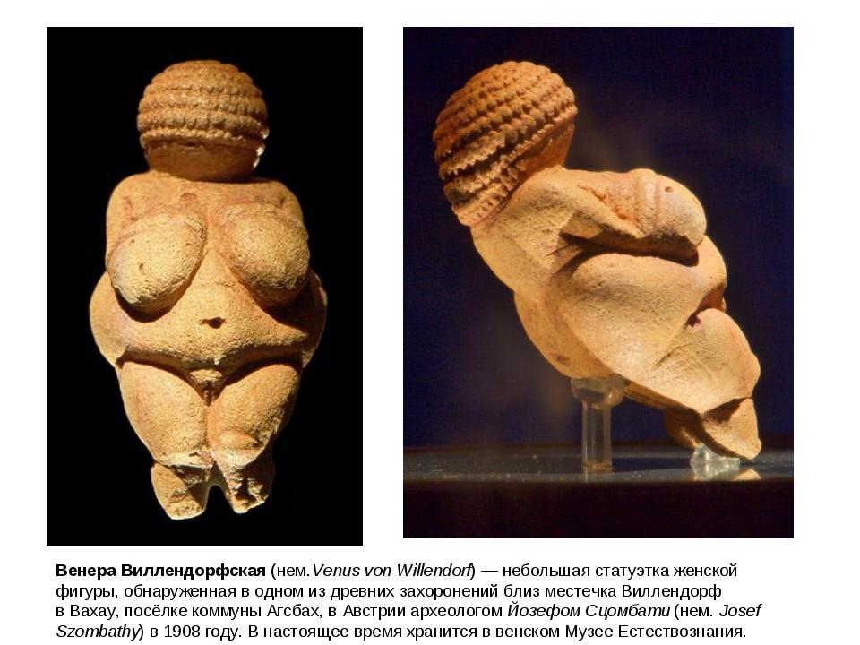 Венера Виллендорфская(нем.Venus von Willendorf)— небольшая статуэтка женско...