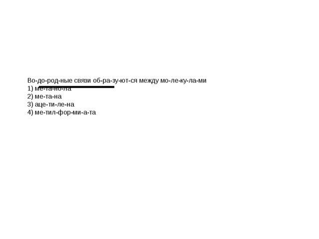 Водородные связи образуются между молекулами 1) метанола 2) ме...