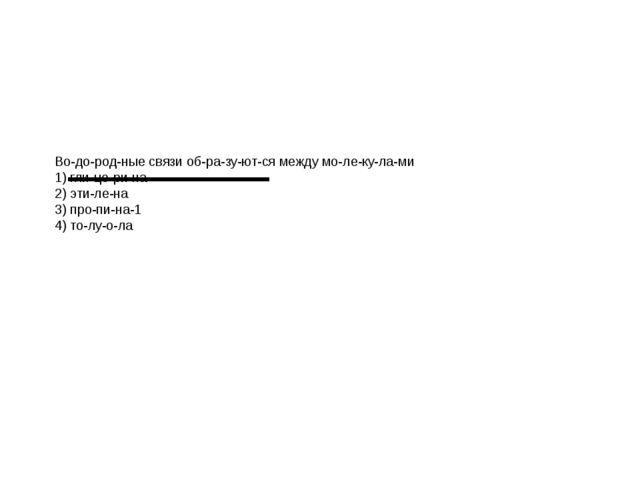 Водородные связи образуются между молекулами 1) глицерина 2) э...