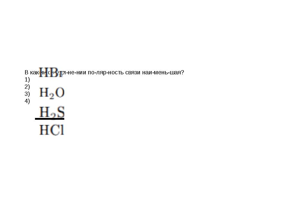 В каком соединении полярность связи наименьшая? 1) 2) 3) 4)