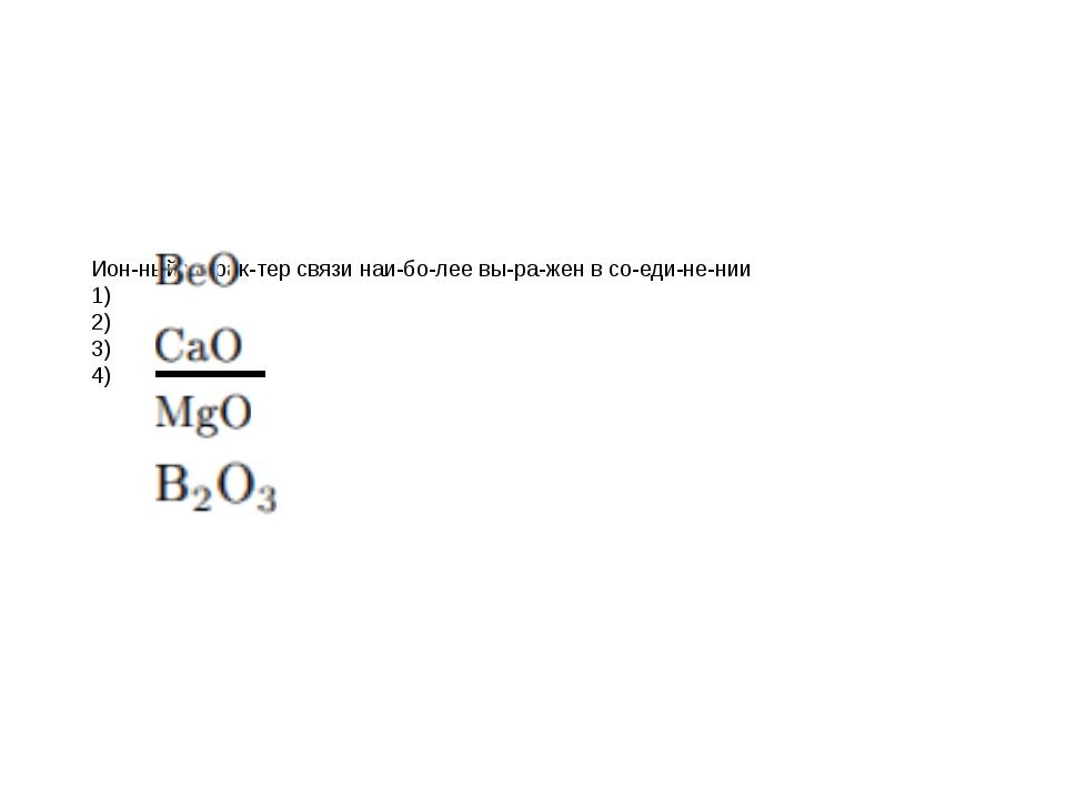 Ионный характер связи наиболее выражен в соединении 1) 2) 3) 4)