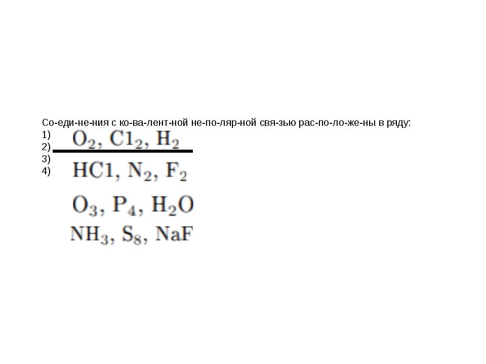 Соединения с ковалентной неполярной связью расположены в ряду:...