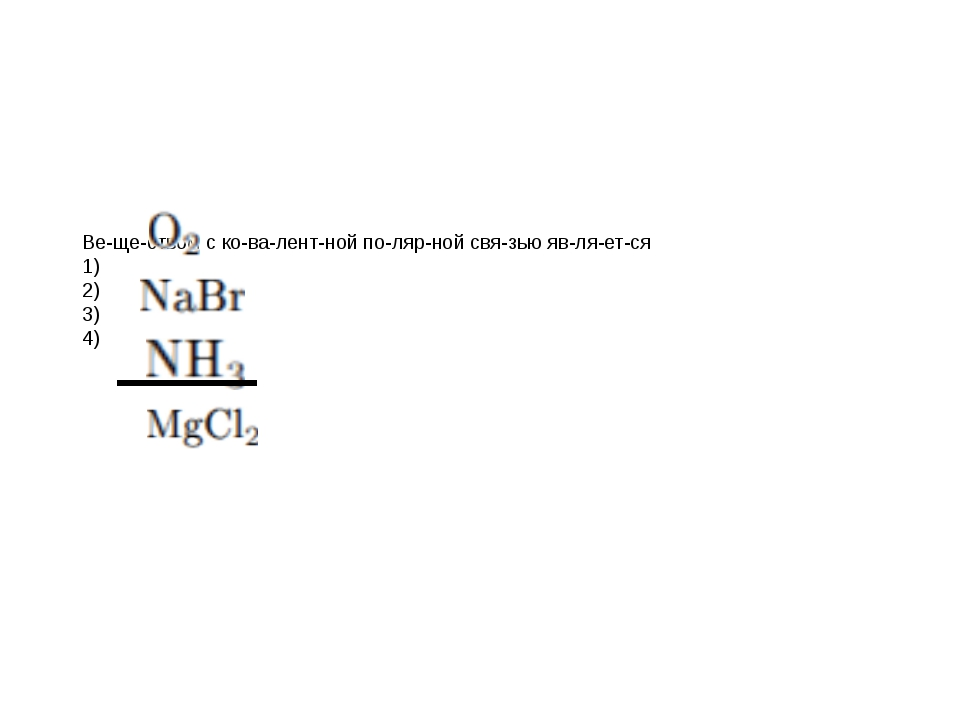 Веществом с ковалентной полярной связью является 1) 2) 3) 4)