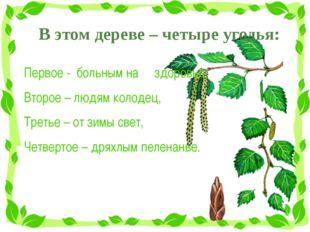 В этом дереве – четыре угодья: Первое - больным на здоровье, Второе – людям к