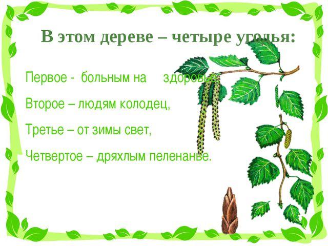 В этом дереве – четыре угодья: Первое - больным на здоровье, Второе – людям к...