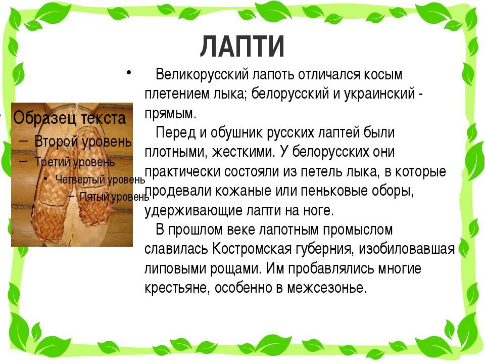 ЛАПТИ Великорусский лапоть отличался косым плетением лыка; белорусский и укра...