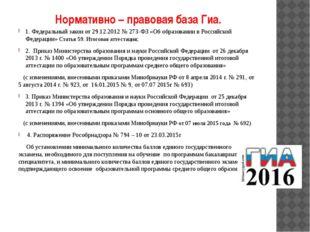 Нормативно – правовая база Гиа. 1. Федеральный закон от 29.12.2012 № 273-ФЗ «