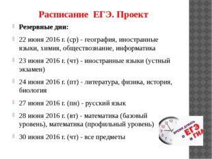 Расписание ЕГЭ. Проект Резервные дни: 22 июня 2016 г. (ср) - география, иност
