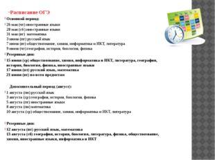 Расписание ОГЭ Основной период: 26 мая (чт) иностранные языки 28 мая (сб) ино