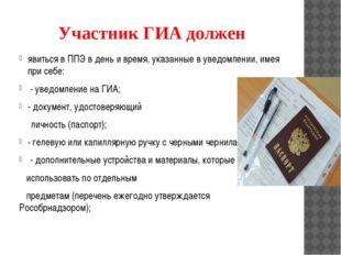 Участник ГИА должен явиться в ППЭ в день и время, указанные в уведомлении, им
