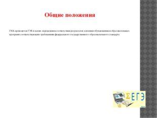 Общие положения ГИА проводится ГЭК в целях определения соответствия результат