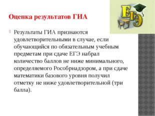 Оценка результатов ГИА Результаты ГИА признаются удовлетворительными в случае