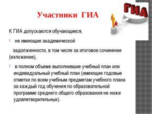 Участники ГИА К ГИА допускаются обучающиеся, не имеющие академической задолже