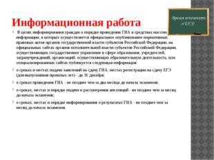 Информационная работа В целях информирования граждан о порядке проведения ГИА