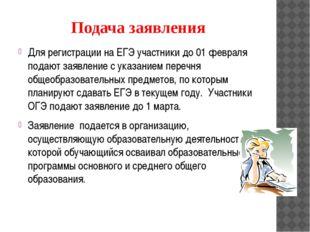 Подача заявления Для регистрации на ЕГЭ участники до 01 февраля подают заявле