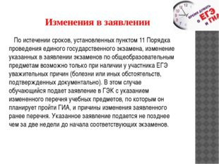 Изменения в заявлении По истечении сроков, установленных пунктом 11 Порядка п