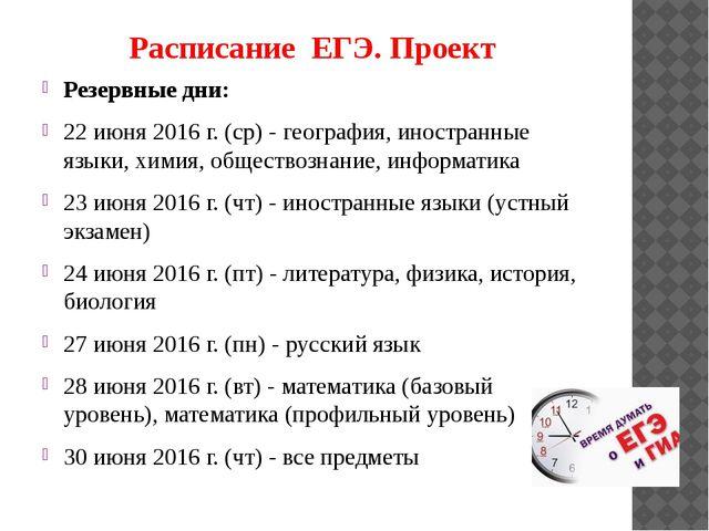 Расписание ЕГЭ. Проект Резервные дни: 22 июня 2016 г. (ср) - география, иност...