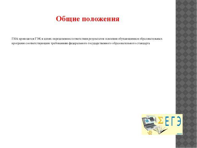 Общие положения ГИА проводится ГЭК в целях определения соответствия результат...