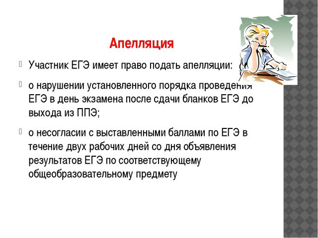 Апелляция Участник ЕГЭ имеет право подать апелляции: о нарушении установленно...