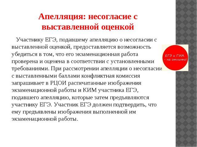 Апелляция: несогласие с выставленной оценкой Участнику ЕГЭ, подавшему апелляц...