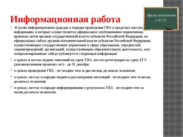 Информационная работа В целях информирования граждан о порядке проведения ГИА...