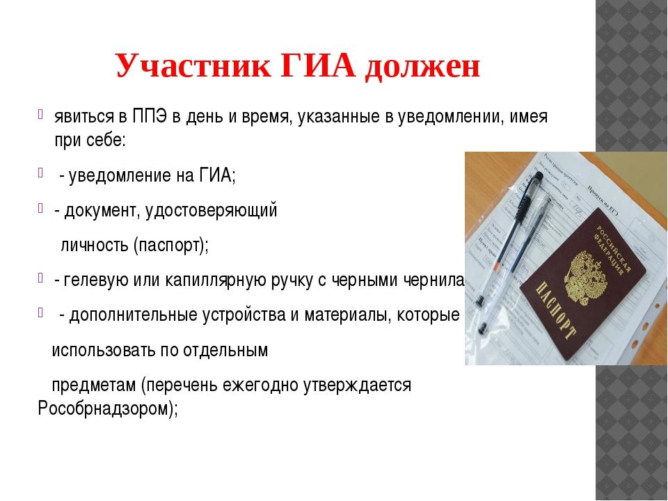 Участник ГИА должен явиться в ППЭ в день и время, указанные в уведомлении, им...