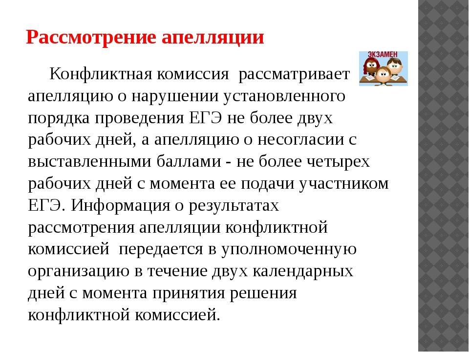 Рассмотрение апелляции Конфликтная комиссия рассматривает апелляцию о нарушен...