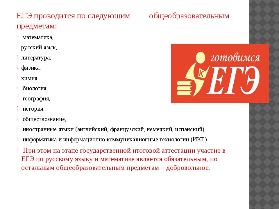 ЕГЭ проводится по следующим общеобразовательным предметам: математика, русски...