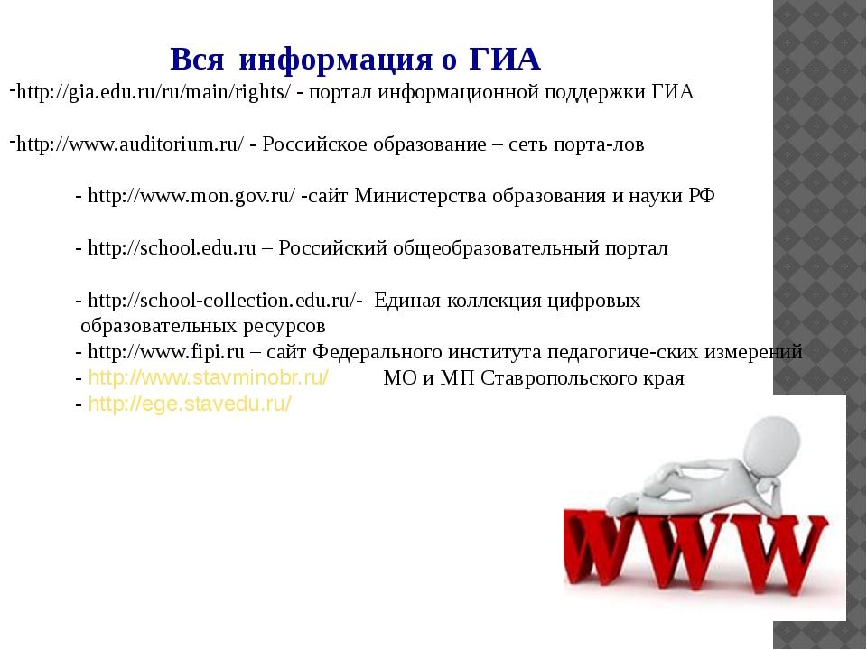 Вся информация о ГИА http://gia.edu.ru/ru/main/rights/ - портал информационн...